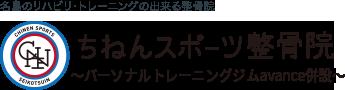 ちねんスポーツ整骨院 厚木市交通事故治療むちうち.com