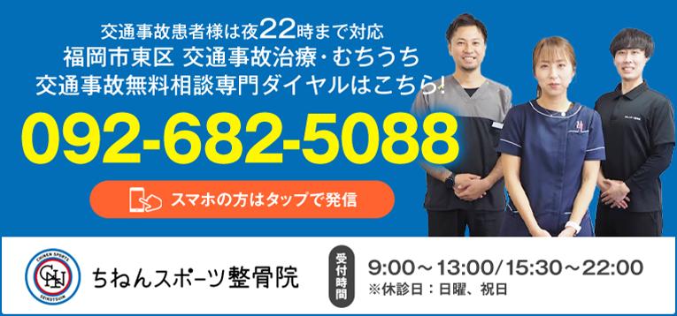 092-682-5088