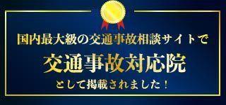 福岡市東区で交通事故の治療を受けるなら当院へお任せください。
