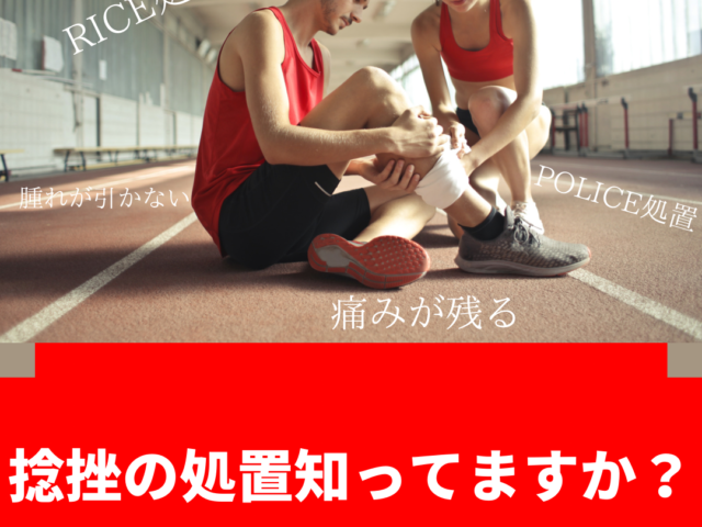 スポーツ外傷の初期対応 捻挫編