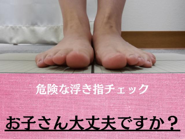 子どもの足が危険!足趾、動きますか?